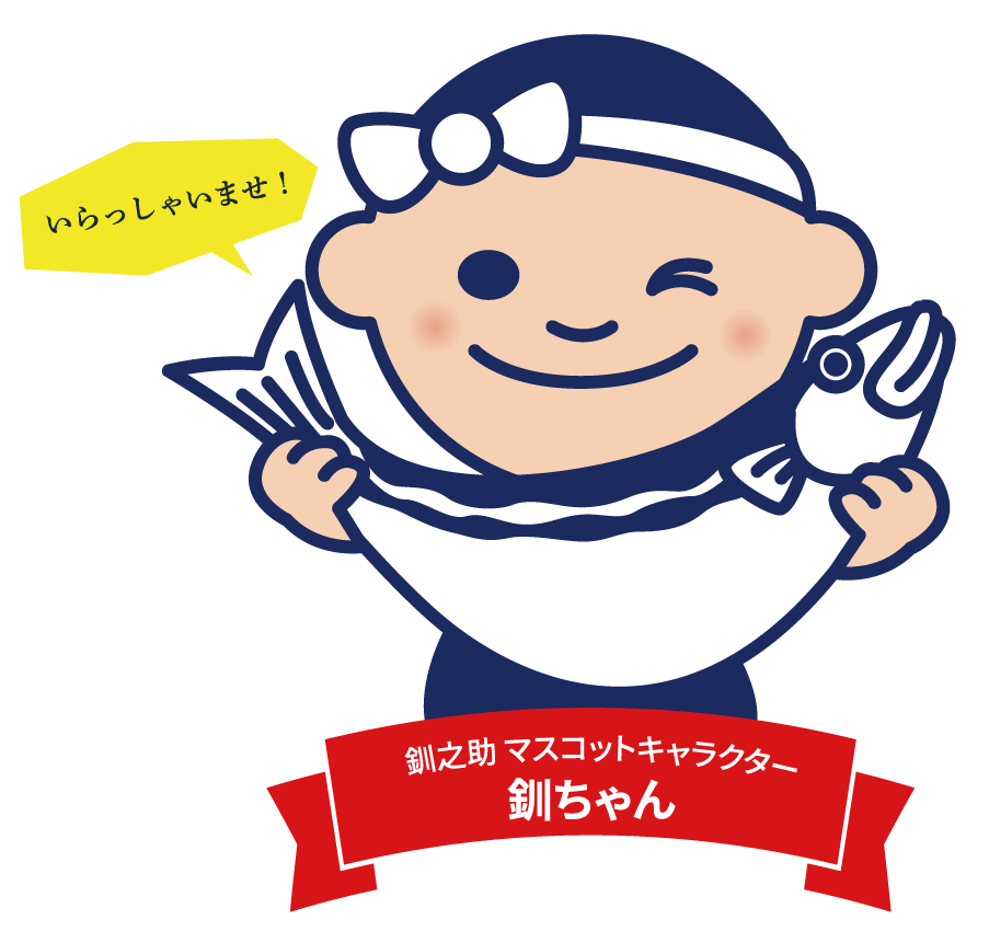 釧之助 マスコットキャラクター