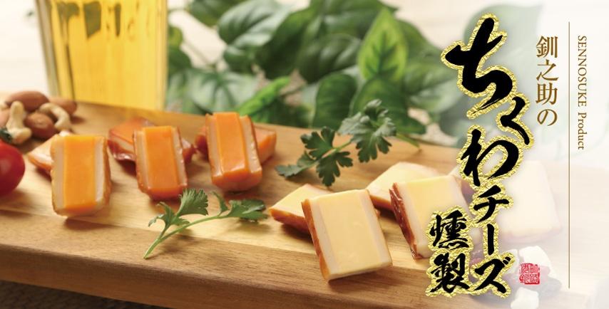 釧之助のちくわチーズ燻製