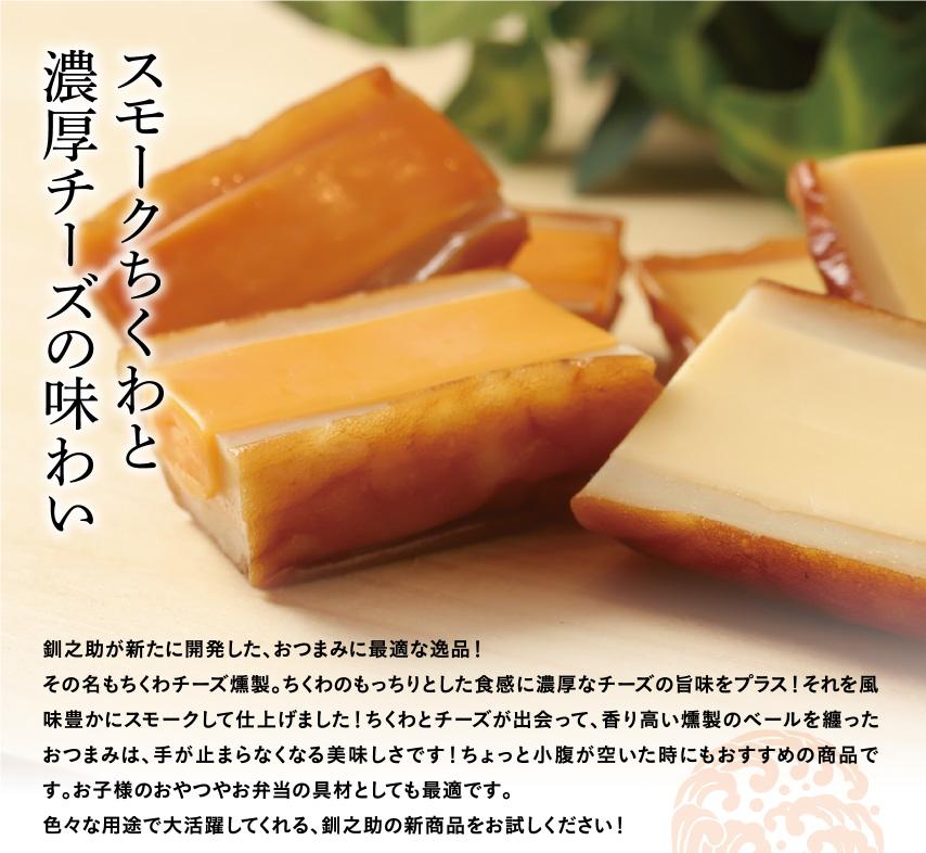 スモークちくわと濃厚チーズの味わい。