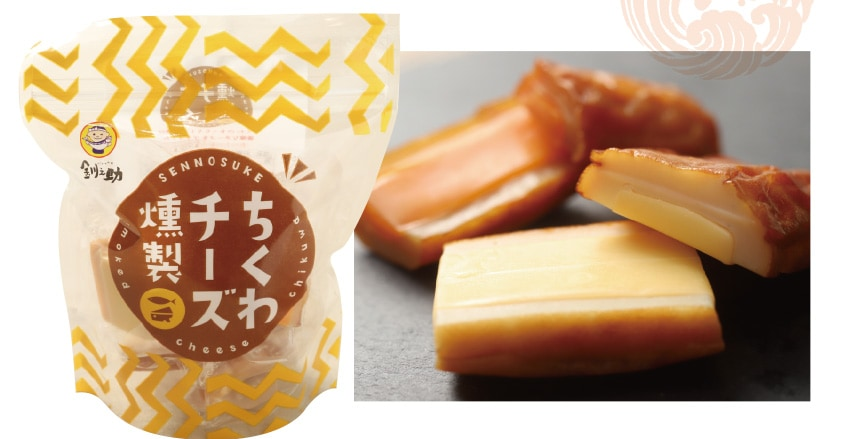釧之助が新たに開発した、おつまみに最適な逸品!その名もちくわチーズ燻製。ちくわのもっちりとした食感に濃厚なチーズの旨味をプラス!それを風味豊かにスモークして仕上げました!ちくわとチーズが出会って、香り高い燻製のベールを纏ったおつまみは、手が止まらなくなる美味しさです!ちょっと小腹が空いた時にもおすすめの商品です。お子様のおやつやお弁当の具材としても最適です。色々な用途で大活躍してくれる、釧之助の新商品をお試しください!