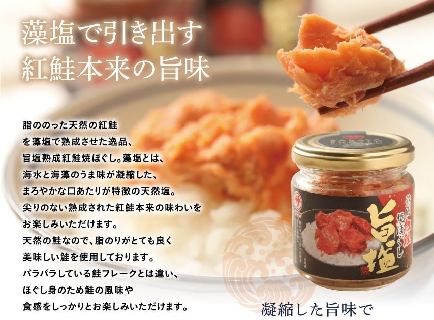 藻塩で引き出す紅鮭本来の旨味。脂ののった天然の紅鮭を藻塩で熟成させた逸品、旨塩熟成紅鮭焼ほぐし。藻塩とは、海水と海藻のうま味が凝縮した、まろやかな口あたりが特徴の天然塩。尖りのない熟成された紅鮭本来の味わいをお楽しみいただけます。天然の鮭なので、脂のりがとても良く美味しい鮭を使用しております。パラパラしている鮭フレークとは違い、ほぐし身のため鮭の風味や食感をしっかりとお楽しみいただけます。