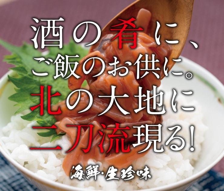 海鮮・生珍味