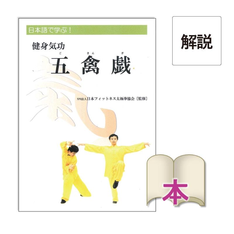 [書籍]健身気功 五禽戯