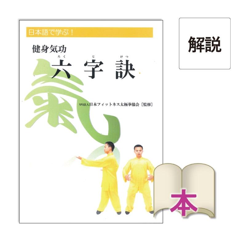 [書籍]健身気功 六字訣