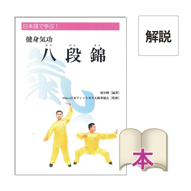 [書籍]健身気功 八段錦