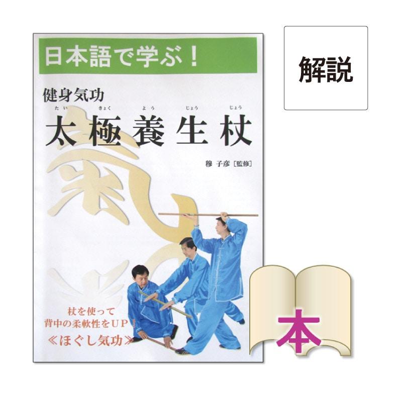 [書籍]健身気功 太極養生杖
