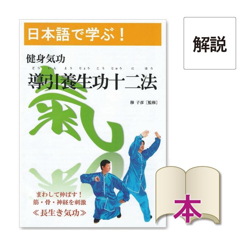[書籍]健身気功 導引養生功十二法