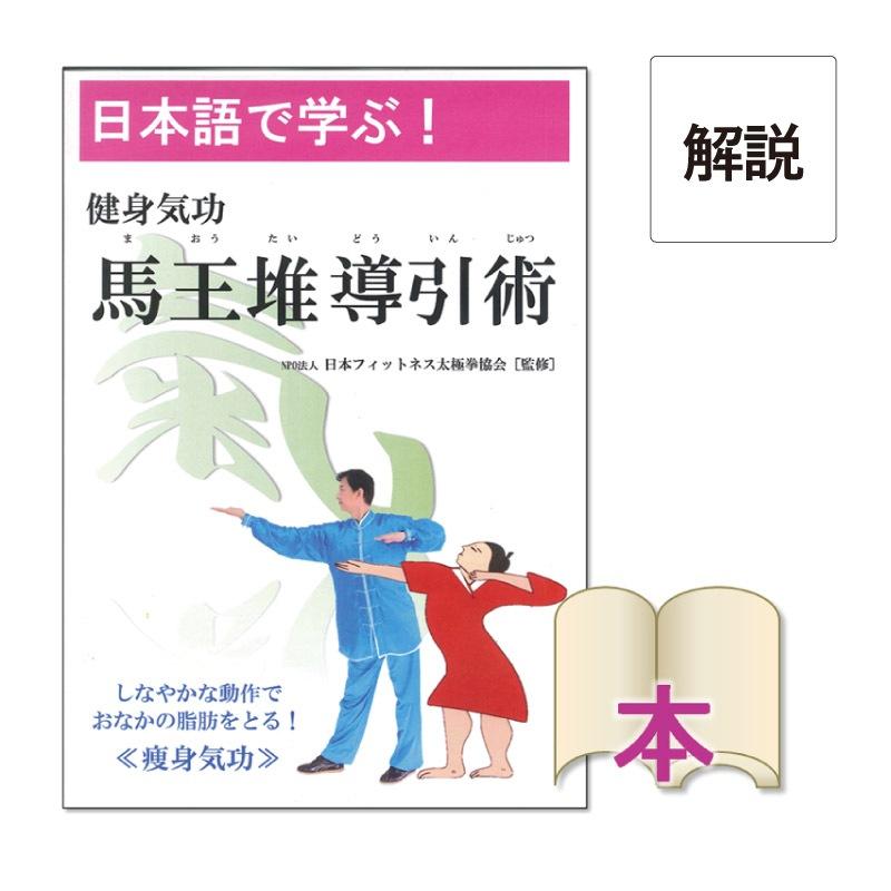 [書籍]健身気功 馬王堆導引術