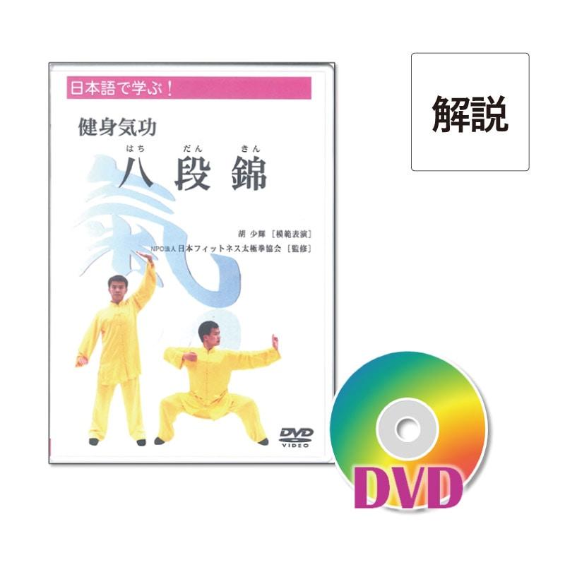 [DVD]八段錦&太極養生13勢功