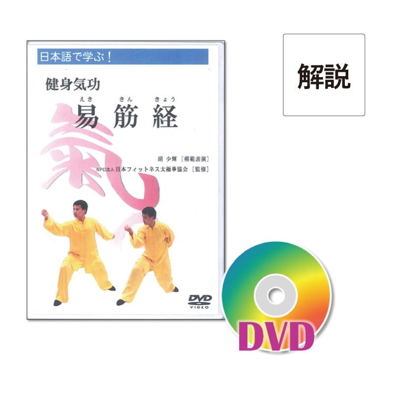 [DVD]健身気功 易筋経
