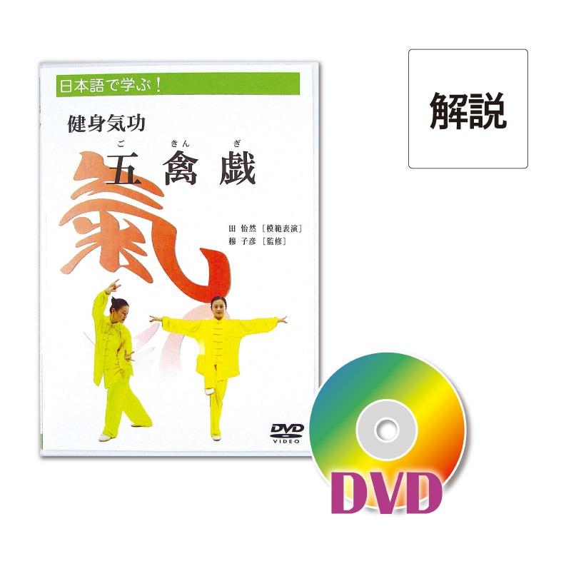 [DVD]健身気功 五禽戯