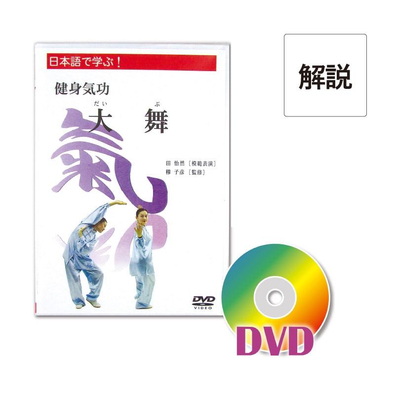 [DVD]健身気功 大舞