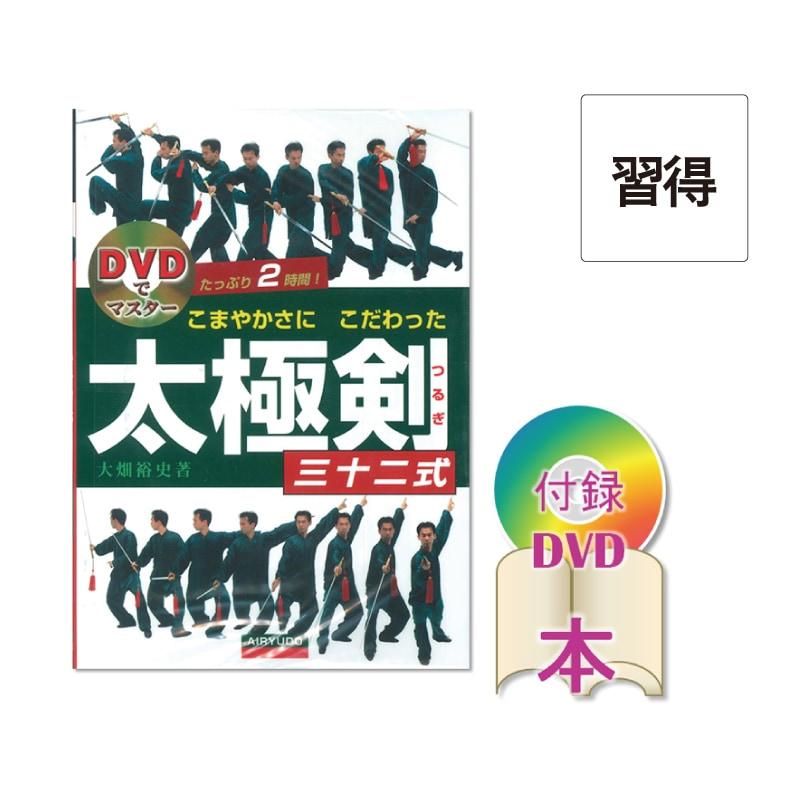 [DVD]こまやかさにこだわった 三十二式太極剣
