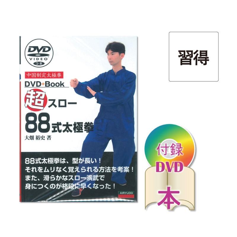 [DVD]超スロー88式太極拳