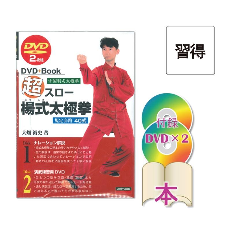 [DVD]超スロー楊式太極拳