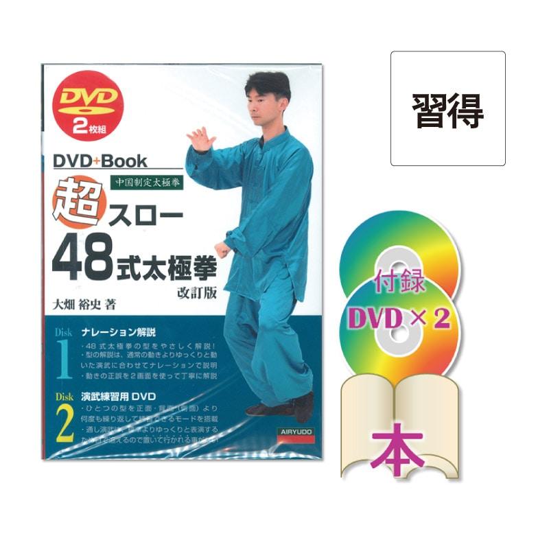 [DVD]超スロー48式太極拳