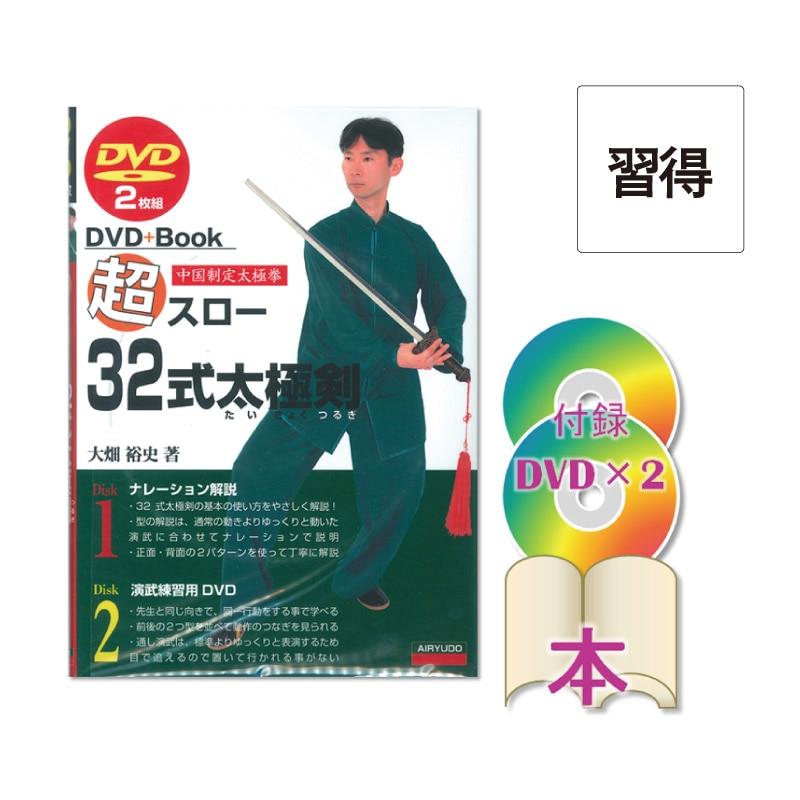 [DVD]超スロー32式太極剣