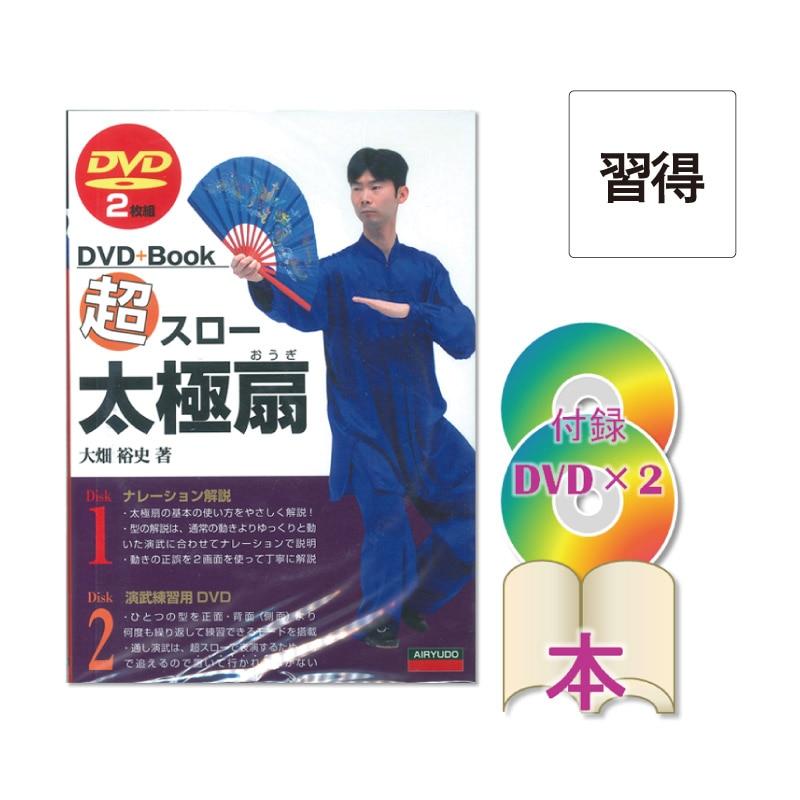 [DVD]超スロー32式太極扇