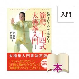 [書籍]見やすい!分かりやすい! 簡化24式太極拳入門