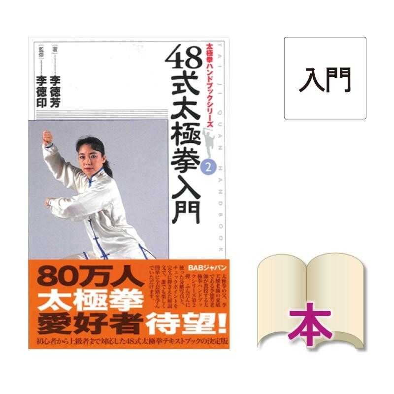 [書籍]48式太極拳入門