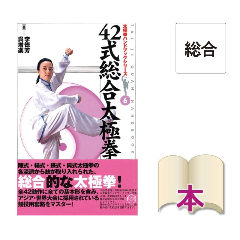 [書籍]42式太極剣入門