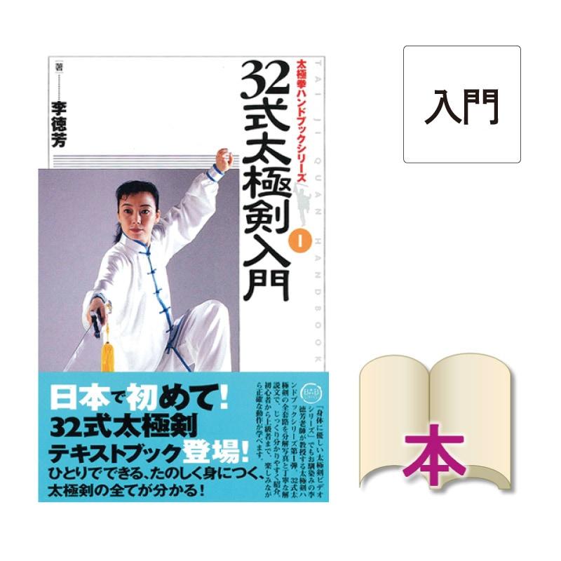 [書籍]32式太極剣入門