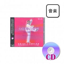 [CD]太極拳の音楽