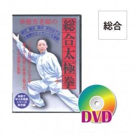 [DVD]総合太極拳