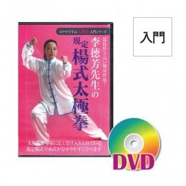 [DVD]規定楊式太極拳