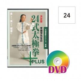 [DVD]24式太極拳+