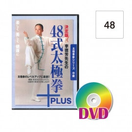 [DVD]48式太極拳+