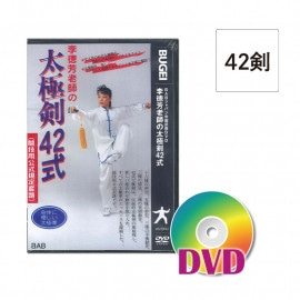[DVD]太極剣42式