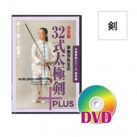 [DVD]32式太極剣+