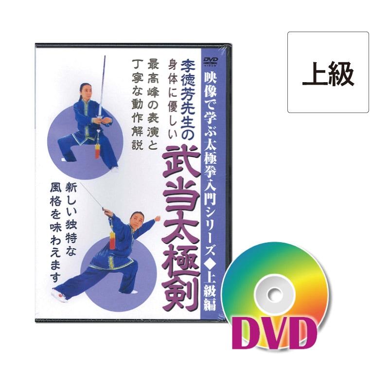 [DVD]武当太極剣