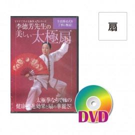 [DVD]美しい太極扇