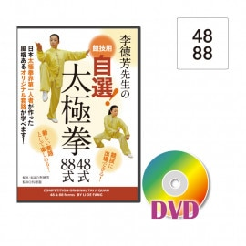 [DVD]自選太極拳48式&88式