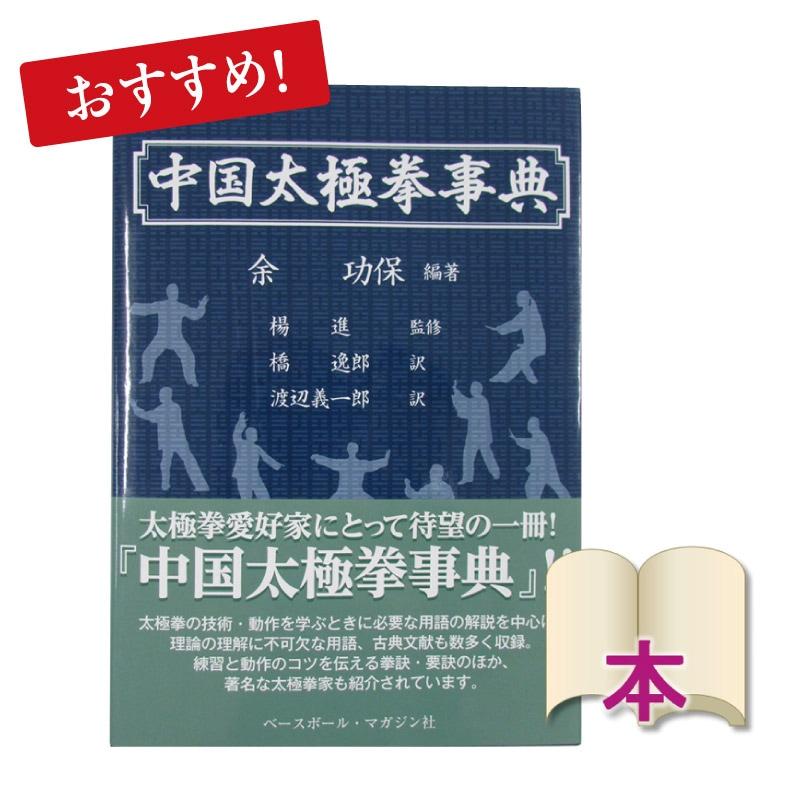 [書籍]中国太極拳事典