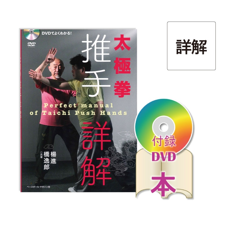 [DVD]太極拳推手詳解