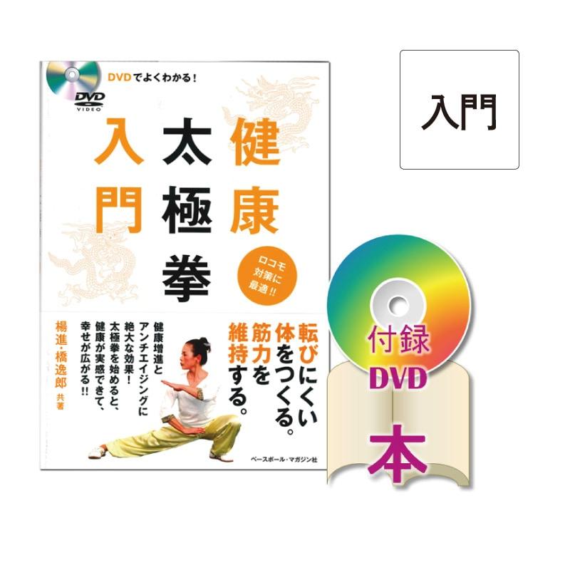 [DVD]健康太極拳入門