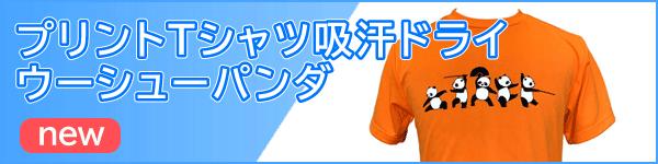 吸汗ドライ半袖Tシャツ ウーシューパンダ(プリント)