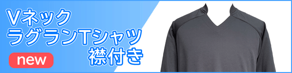 SILVER+ VネックラグランTシャツ