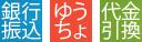 銀行振込/ゆうちょ/代金引換