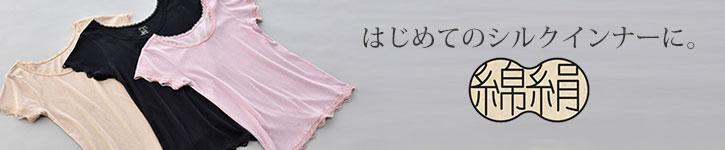 綿絹インナーシリーズ