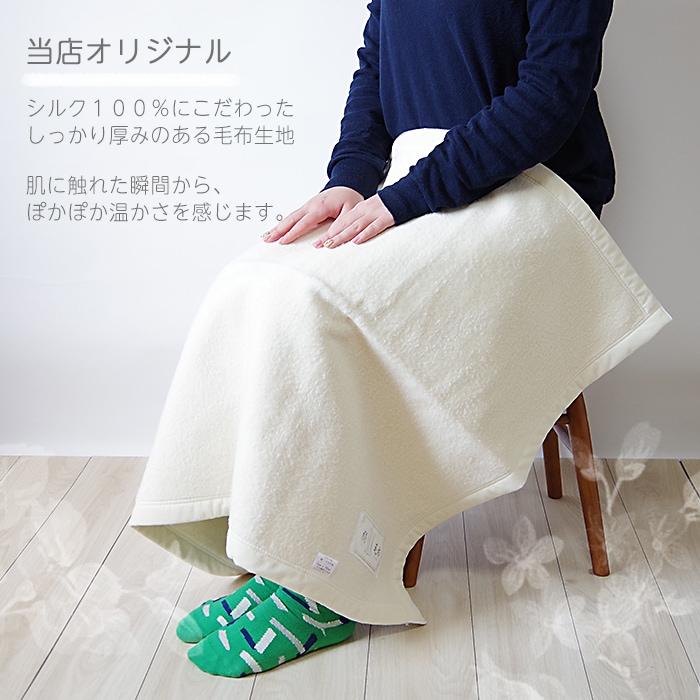 シルク毛布ひざ掛け