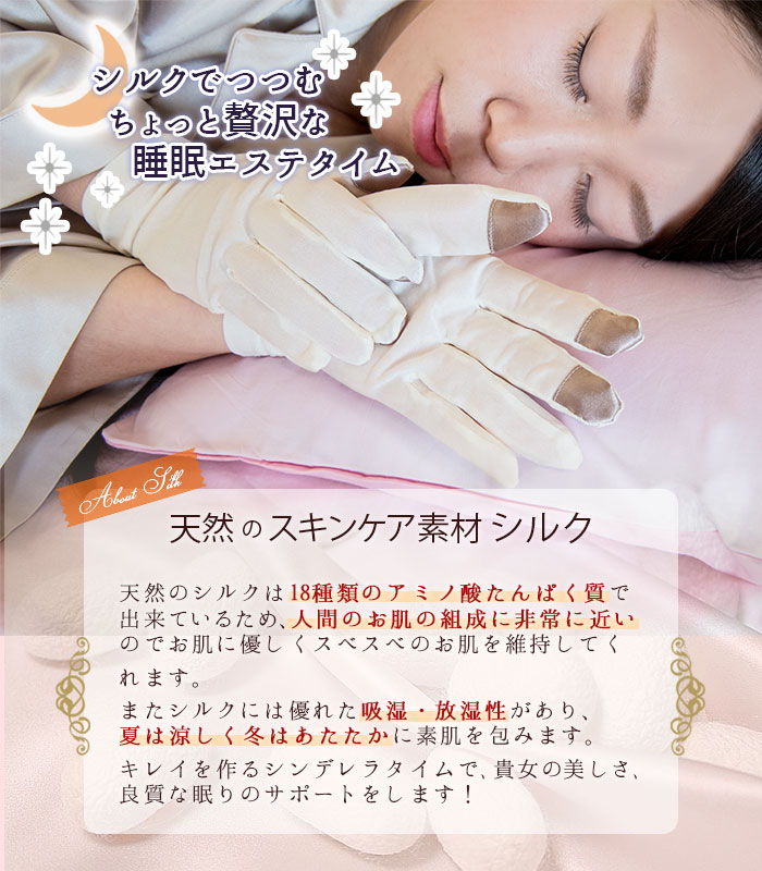 シルク寝ながらネック&フェイスマスク