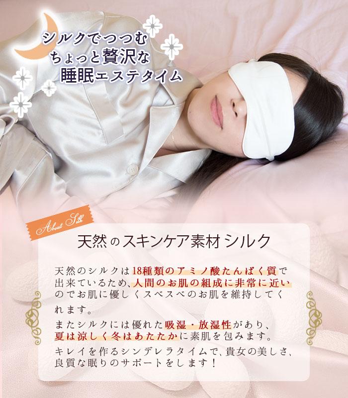 シルク寝ながらうるおいアイマスク