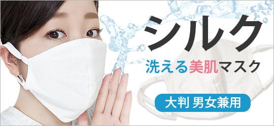 シルク洗える美肌マスク