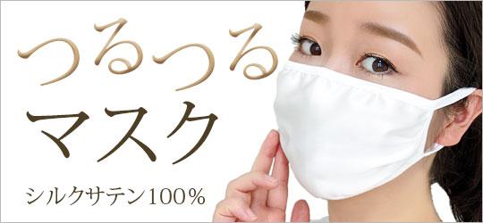 シルクつるつるマスク