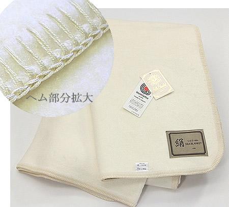 国産シルク毛布ダブルサイズ