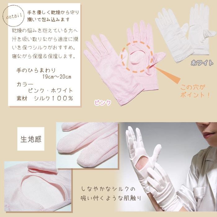 シルク寝ながら潤いハンドケア手袋